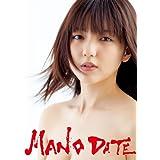 真野恵里菜 写真集 『 MANO DATE 』