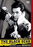 小林旭 デビュー65周年記念 日活DVDシリーズ 黒い傷あとのブルース 廉価再発シリーズ[DVD]