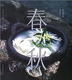 春秋(日本語版)