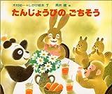 たんじょうびの ごちそう (木村裕一・しかけ絵本( 7))