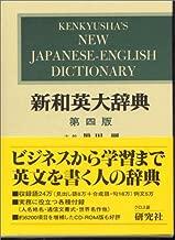 Best kenkyusha's new japanese english dictionary Reviews