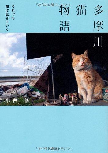 多摩川猫物語 それでも猫は生きていく