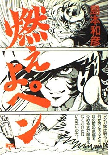 燃えよペン (バンブー・コミックス)