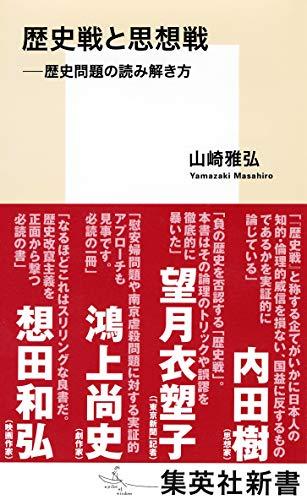 歴史戦と思想戦 ――歴史問題の読み解き方 (集英社新書)