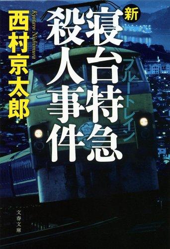 新・寝台特急殺人事件 (文春文庫)