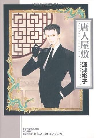 唐人屋敷 (ソノラマコミック文庫 は 28-9)
