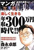 楽しく生きる年収300万円時代!! (マンガ経済の黒帯シリーズ)
