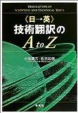 「日→英」技術翻訳のA to Z