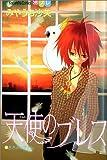 天使のブレス (講談社コミックスフレンド B)