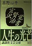 宮沢賢治覚書 (講談社文芸文庫―現代日本のエッセイ)