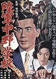 陸軍中野学校[DVD]