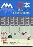 日本英文ガイド - The Japan Book [English Edition]