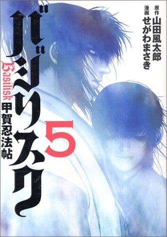 バジリスク~甲賀忍法帖~(5) <完> (ヤンマガKCスペシャル)