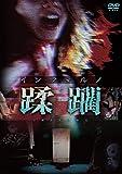 インフェルノ 蹂躙[DVD]