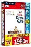 超字幕/フォレスト・ガンプ 一期一会 (キャンペーン版)