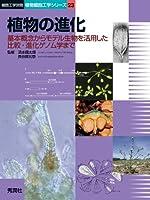植物の進化―基本概念からモデル生物を活用した比較・進化ゲノム学まで (細胞工学別冊―植物細胞工学シリーズ)