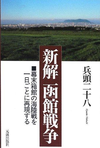 新解 函館戦争―幕末箱館の海陸戦を一日ごとに再現する
