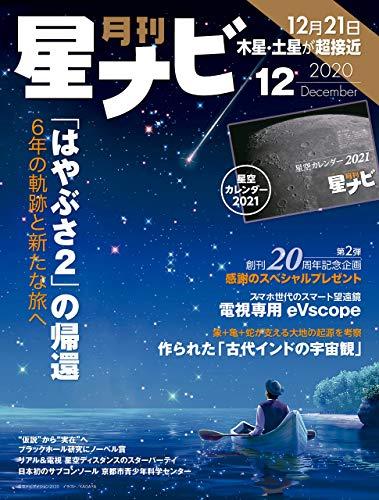 月刊星ナビ 2020年12月号 [雑誌]