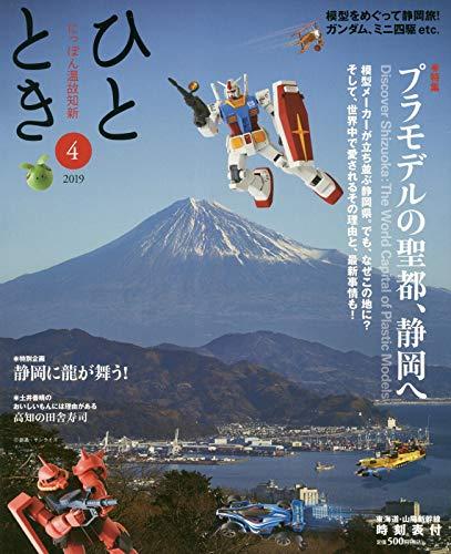 ひととき2019年4月号【特集】プラモデルの聖都、静岡へ