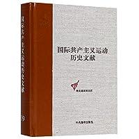 国际共产主义运动历史文献(59)(精)/中央编译局文库