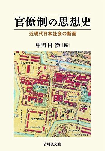 官僚制の思想史: 近現代日本社会の断面
