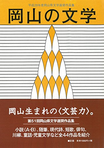 岡山の文学 平成28年度岡山県文学選奨作品集