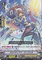 カードファイト!! ヴァンガード V-TD11/009 メロウディアス・エンジェル【ノーマル仕様】