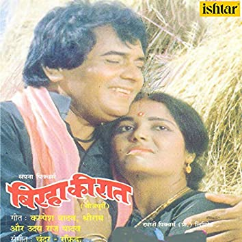 Birha Ki Raat (Original Motion Picture Soundtrack)