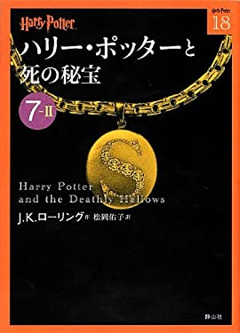 Harry Potter and the Deathly Hallows (Harri Potta To Shi No Hiho) 7-2 (Compact Paperback Edition) [In Japanese]