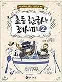 Elementary Korean history recipe 2 (Korean Edition)