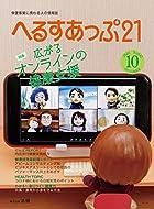 月刊へるすあっぷ21 2020年10月号「広がるオンラインの健康支援」