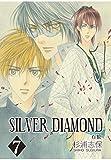 SILVER DIAMOND 7巻