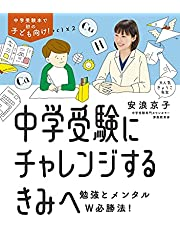 中学受験にチャレンジするきみへ~勉強とメンタルW必勝法!