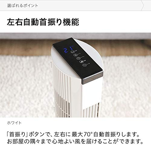 &DECOタワーファンスリムファンリモコン付き首振り【AIRSLIM】(ウッド)