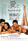 愛と情事のあいだ [DVD] image