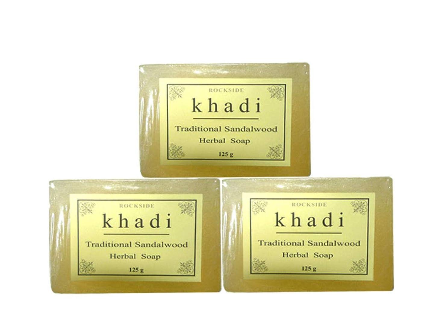 抱擁考古学的な花婿手作り カーディ サンダルウッド ソープKhadi Traditional Sandalwood Soap 3個セット