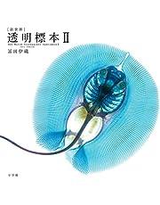 [新世界]透明標本: New World Transparent Specimens 2 (2)