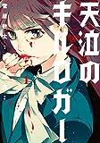 天泣のキルロガー : 1 (アクションコミックス)
