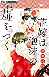 花嫁は泡沫の嘘をつく【マイクロ】(1) (フラワーコミックス)