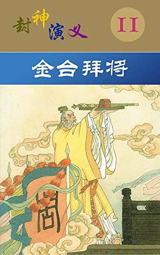 feng shen yan yi No 11: jin he bai jiang feng shen yan yi No 11 (Classic mythology continuous comic novel) (Japanese Edition)