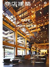 商店建築 2020年6月号 特集/カフェ [雑誌]