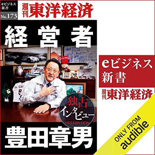 『経営者 豊田章男(週刊東洋経済eビジネス新書No.173)』のカバーアート