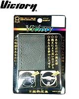 国産本牛革 革巻きビクトリー 編み上げハンドルカバー グレー Sサイズ・VA-4