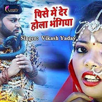 Pise Me Der Hola Bhangiya
