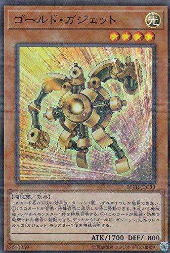 遊戯王 20TH-JPC34 ゴールド・ガジェット (日本語版 スーパーレア) 20th ANNIVERSARY LEGEND COLLECTION
