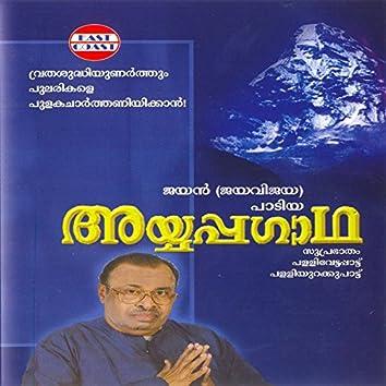 Ayyappagadha