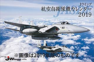 J-Wings 2020年 カレンダー 卓上 CL-447