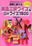 授業に使える英語三択クイズ&○×クイズ1500―そのままコピーOK! (英語授業改革双書 no.48)