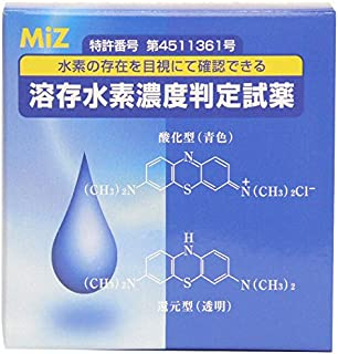 溶存水素濃度判定試薬
