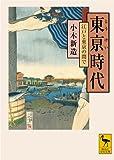 東亰時代―江戸と東京の間で― (講談社学術文庫)
